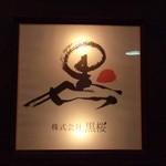 薩摩焼肉 黒桜 - 鹿児島県に本社がある(株)黒桜(こくおう)さんの看板~♪(^o^)丿