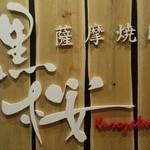 薩摩焼肉 黒桜 - 『薩摩焼肉 黒桜(くろざくら)』さんのロゴ~♪(^o^)丿