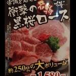 薩摩焼肉 黒桜 - 『黒桜ロース』のメニュー!250gで1580円~♪(^o^)丿