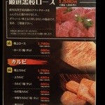 薩摩焼肉 黒桜 - 『ロース』『カルビ』のメニュー~♪(^o^)丿
