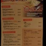 薩摩焼肉 黒桜 - 『ランチタイムのメニュー』~♪(^o^)丿