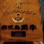 薩摩焼肉 黒桜 - 鹿児島黒牛が『グランドチャンピオン』になった証~♪(^o^)丿