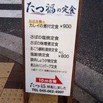 たつ福 - (2013.11)