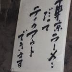 龍朋 - すべてテイクアウト可!