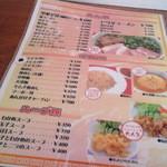 22646684 - 麺類、ご飯類、スープ類のメニュー
