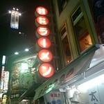桂花ラーメン - 看板