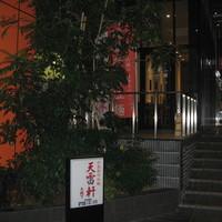 天雷軒 九段下 - アパホテル〈東京九段下〉1階です