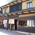 ちもと総本店 - 軽井沢駅から歩いて30分以上かかります。