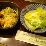 Arahata - キムチ ナムル サラダ