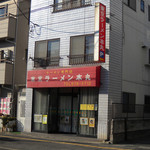 東京ラーメン本丸 -