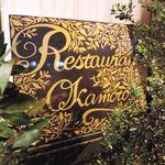 オカモト - お店の名前は『レストランオカモト』。 こんな、しゃれおつなお店ができてるのを知らなかったな~。