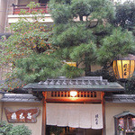 京都 権太呂 - 風情ある佇まい