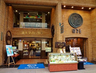 白十字パーラー ぽると総本舗 本島本店 - 四ヶ町商店街の佐世保中央駅近くにあります