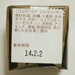 ティサージュ - プレミアムミルフィーユ《ジャドゥーヤ》(原材料表示、2013年11月)
