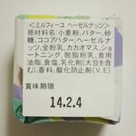 ティサージュ - 定番ミルフィーユ《ヘーゼルナッツ》(原材料表示、2013年11月)