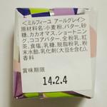 ティサージュ - 定番ミルフィーユ《アールグレイ》(原材料表示、2013年11月)
