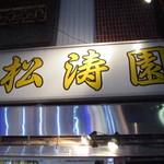焼肉 松涛園 -