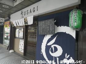 金澤うさぎ 片町本店