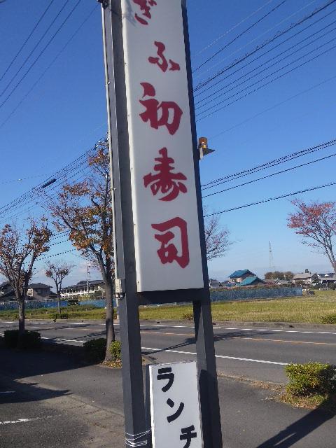 初寿司 稲沢分店