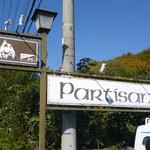 パルチザン - 道端の看板
