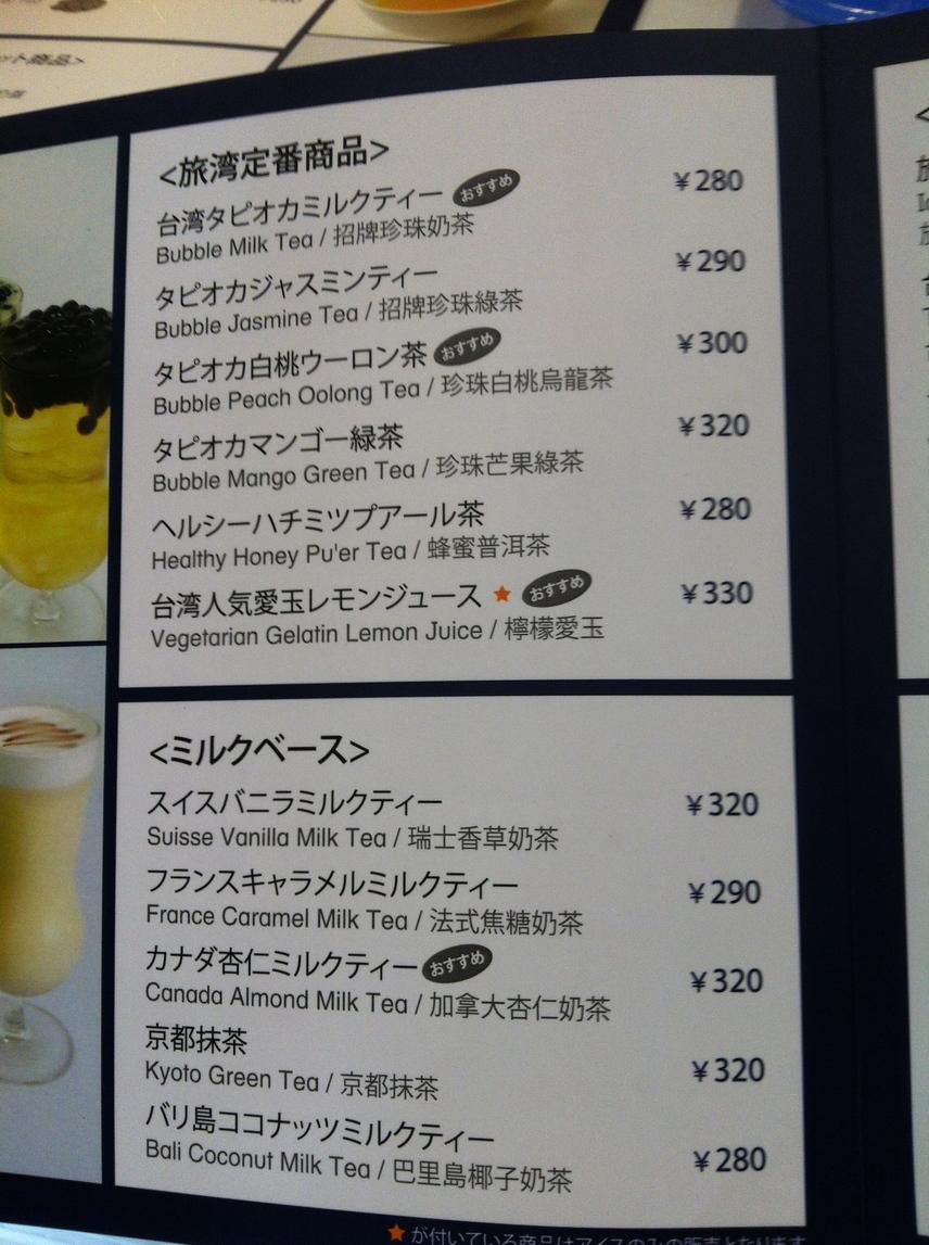 旅湾喫茶TA TA TEA