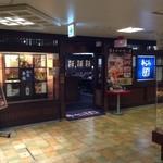 串かつ料理 活 - 店舗入口
