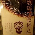 アラビヤコーヒー - アラビヤがナイト