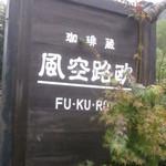 Fukurou - ふくろうと読みます・・・読めないけど!