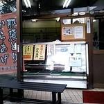 吉原精肉店 - (2013/10)