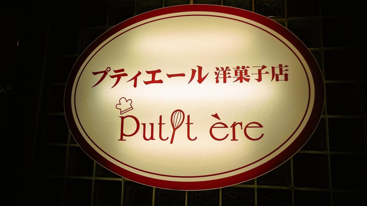 プティエール洋菓子店