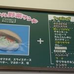 福田パン - (2013/10月)おかず系パンの組み合わせ例