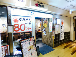 ぎんぶた 浜松町貿易センタービル店