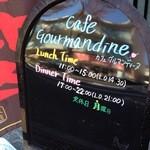 グルマンディーヌ - 営業時間のご案内。