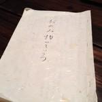 魚勝 - 手書きの飲み物メニュー