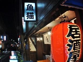 魚猫 大山店 - 魚猫@赤提灯がいい感じ♪