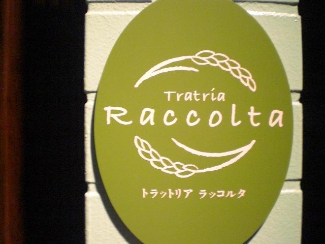 ラッコルタ