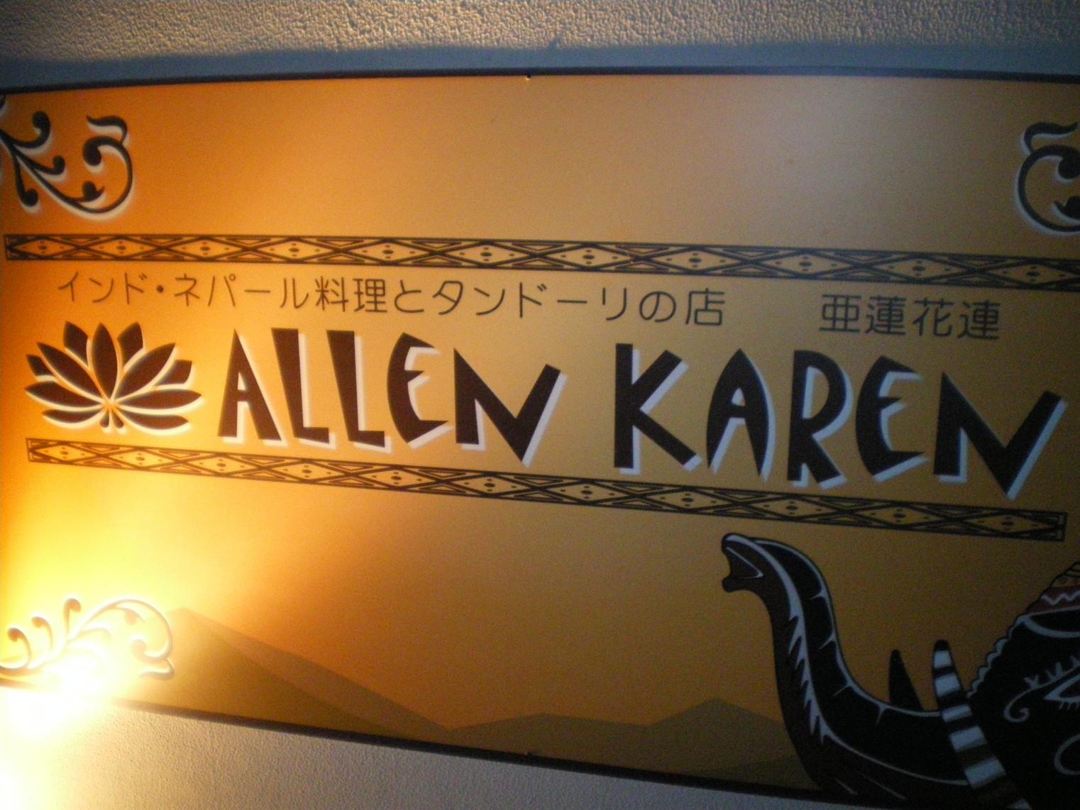 アレンカレン 恵我之荘店