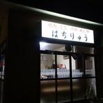 はちりゅう食堂 - (2013/10月)外観