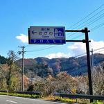 味菜 - 県道沿いの看板