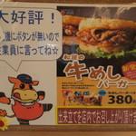 松屋 - 牛めしバーガー有ります