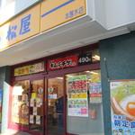松屋 - 本厚木駅北口の正面側