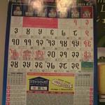 インドキッチンレストラン - まったく意味不明 インドのカレンダー