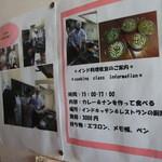 インドキッチンレストラン - インド料理教室 開催中 作って食べて費用3000円