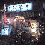 2269801 - 弥平 by.AKI