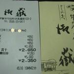 御嶽 - レシート