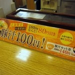 松屋 - 通常180円のとん汁が100円になっていました