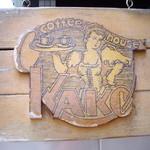 coffee shop KAKO - optio A30で撮影。店の看板。