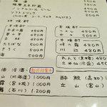 麹屋 - メニュー:焼酎と日本酒
