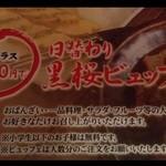 薩摩焼肉 黒桜 - 『日替わり 黒桜ビュッフェ』のメニュー~♪(^o^)丿