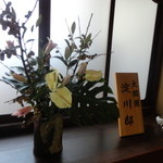 太閤園 別館 - お花